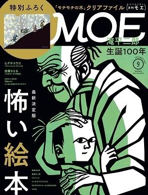 MOE09.jpg