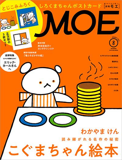 moe1.png